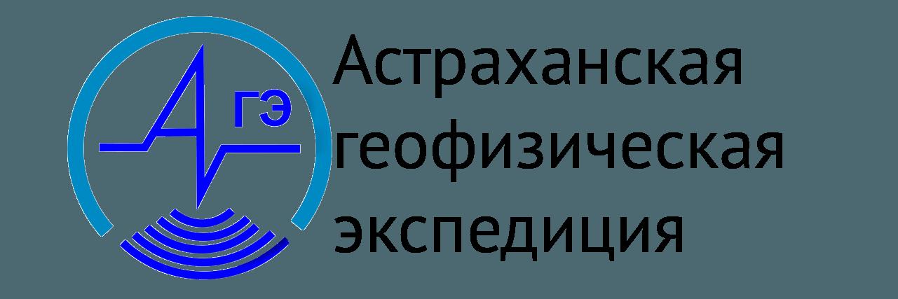 Астраханская геофизическая экспедиция